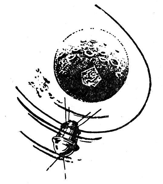 Фото №1 - Космонавтика ее настоящее и будущее