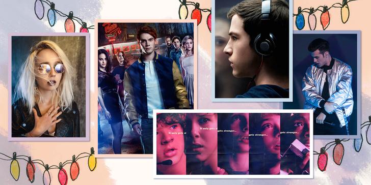 Фото №1 - «Ривердейл», «Очень странные дела» и «13 причин почему» на обложке августовского номера