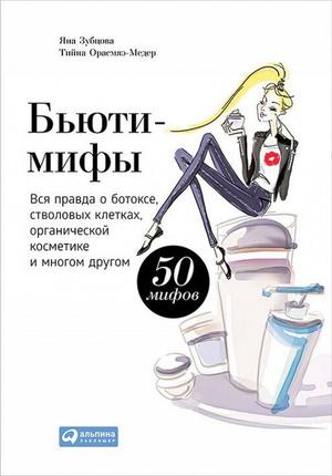 Фото №3 - Нормально о косметике: 5 книг о сыворотках, тинтах и консилерах, которые тебе точно стоит прочесть