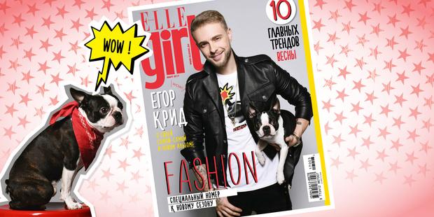 Фото №1 - Егор Крид в мартовском номере Elle Girl