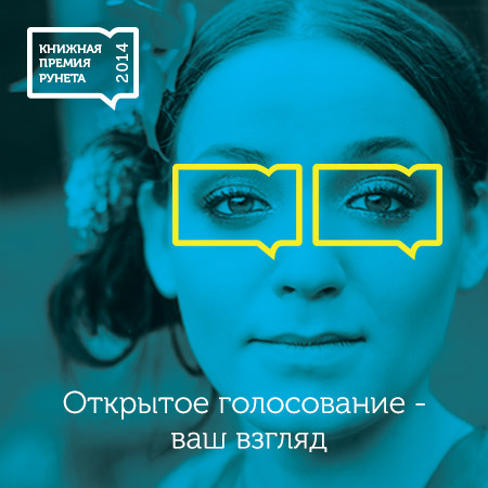 Фото №1 - Книжная премия Рунета: пользователи выберут лучшие книги