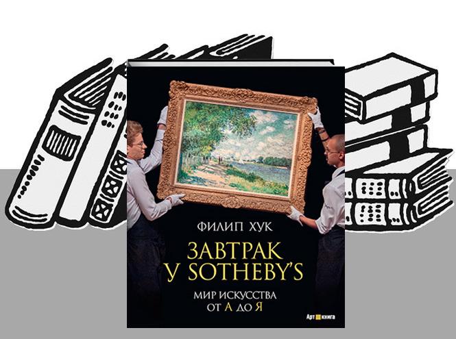 Фото №3 - 10 книг об искусстве, которые помогут разобраться в прекрасном