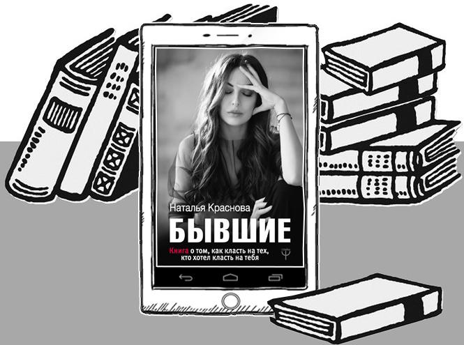Фото №8 - Новая глава: 7 книг, которые помогут пережить развод