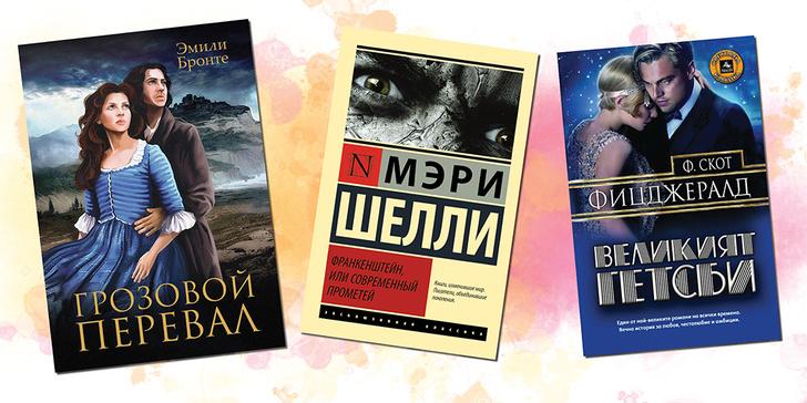 Фото №3 - Что читают американские школьники: 12 книг, которые тебе наверняка понравятся