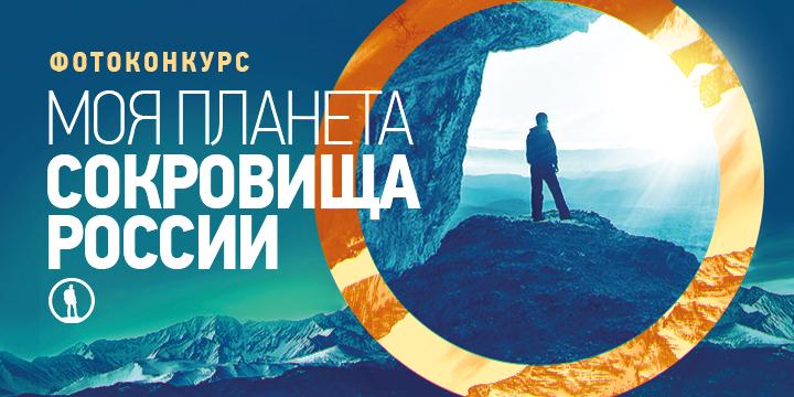 Фото №1 - Телеканал «Моя Планета» в поисках «Сокровищ России»
