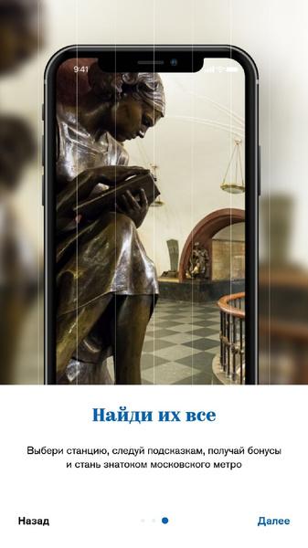 Фото №1 - Приложение дня: раскрываем тайны московского метро
