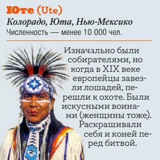 Фото №15 - Американская трагедия: индейцы