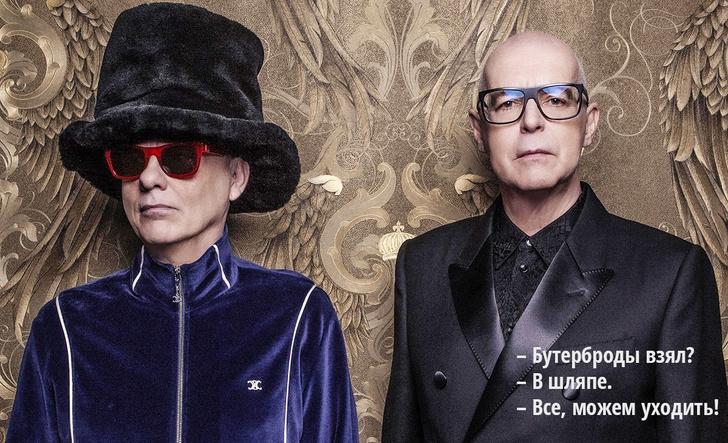 Фото №1 - Pet Shop Boys с альбомом Hotspot и другие главные музыкальные новинки