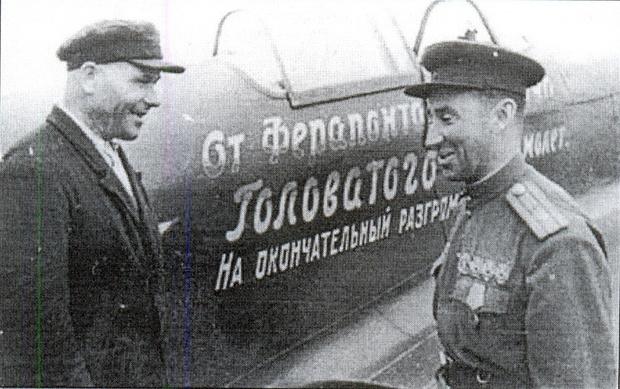 Ф. П. Головатый и Б. Н. Еремин у истребителя Як-3, май 1944 года. Головатый на свои деньги дважды покупал «ястребок» для Еремина, тот до конца войны сбил на них 14 фашистских самолетов.