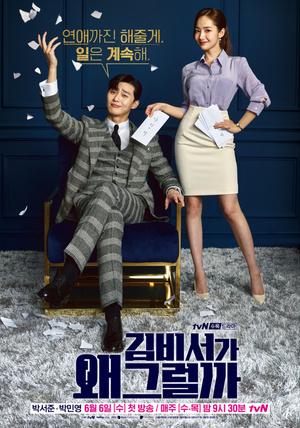 Фото №6 - Какие дорамы посмотреть, пока ждешь премьеру нового сериала с Пак Со Джуном в главной роли