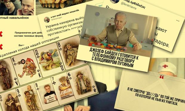 Фото №1 - Отборные образцы тупейшего креатива интернет-пропагандистов