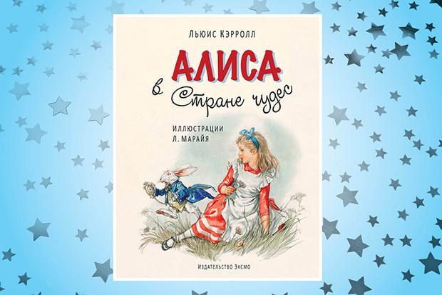 «Алиса в Стране чудес», Льюис Кэрролл