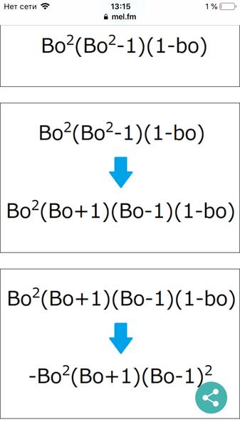 Фото №2 - Математик из Японии изобрел формулу, которая упрощает названия аниме