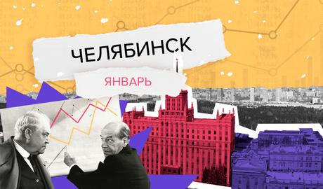 Недвижимость в Челябинске: аналитика рынка за январь