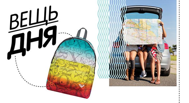 Фото №1 - Вещь дня: рюкзак для путешествий
