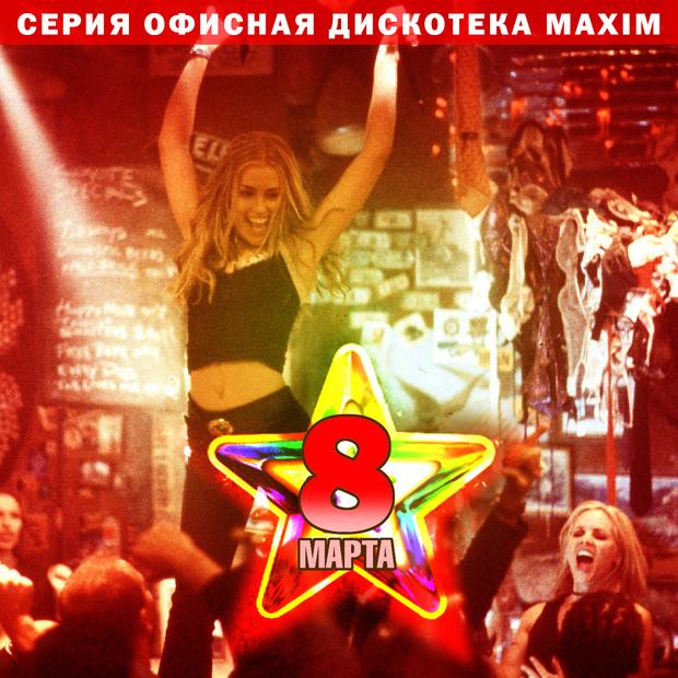 Фото №1 - Идеальная музыка для офисной дискотеки в честь 8 Марта
