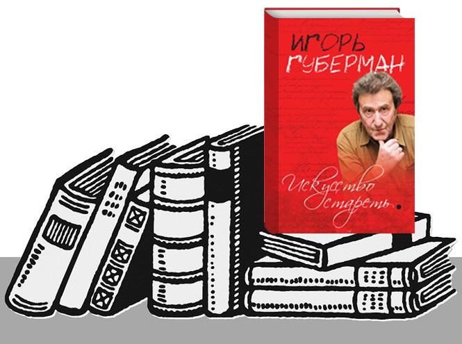 Фото №4 - Читай и смейся: 8 книг для отличного настроения