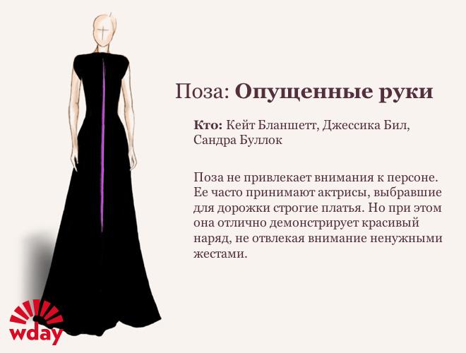 Фото №13 - Как встать, чтобы быть стройнее: позы актрис на «Оскаре»