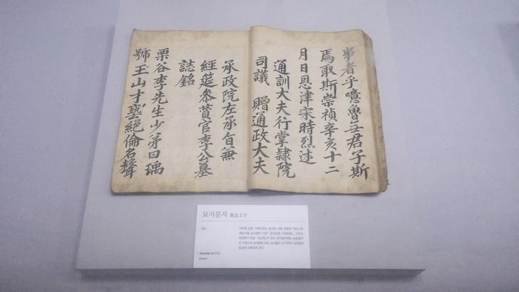 Фото №3 - Интересный корейский: вступительный урок— сказание о корейском алфавите