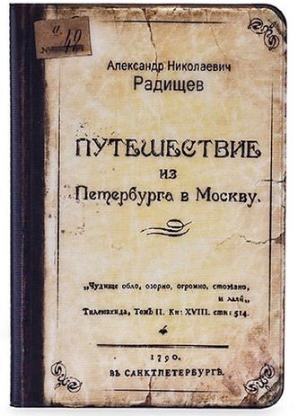 Фото №4 - Хронограмма: запрещенная литература