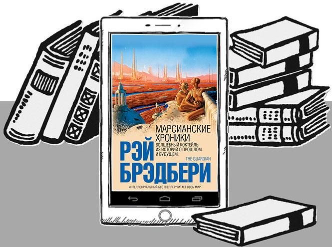 Фото №3 - Король фантастики: 7 книг Рэя Брэдбери, которые должен прочесть каждый