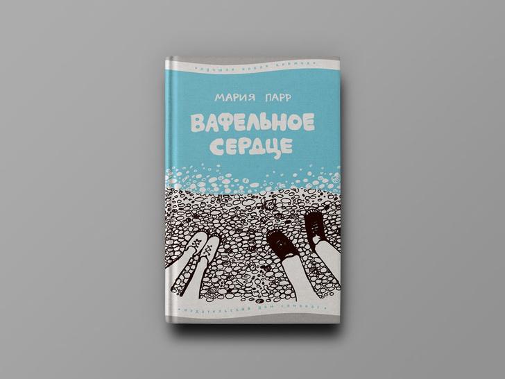 Фото №3 - География чтения: 5 книг норвежских писателей