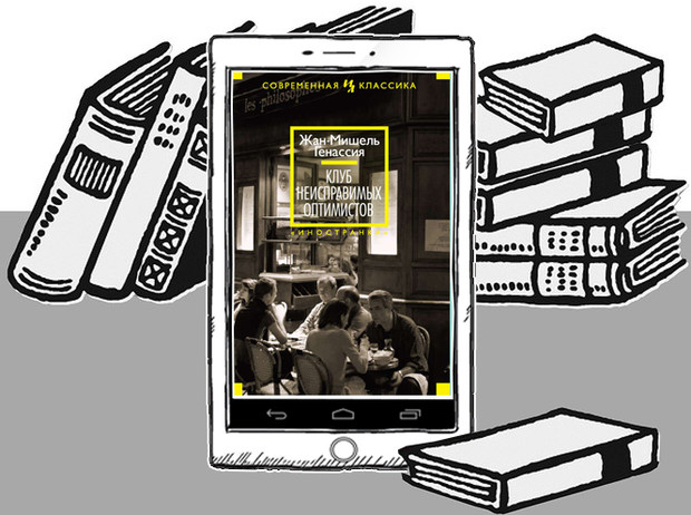 Фото №4 - Однажды в… 1960-х: 6 книг, которые передают атмосферу эпохи