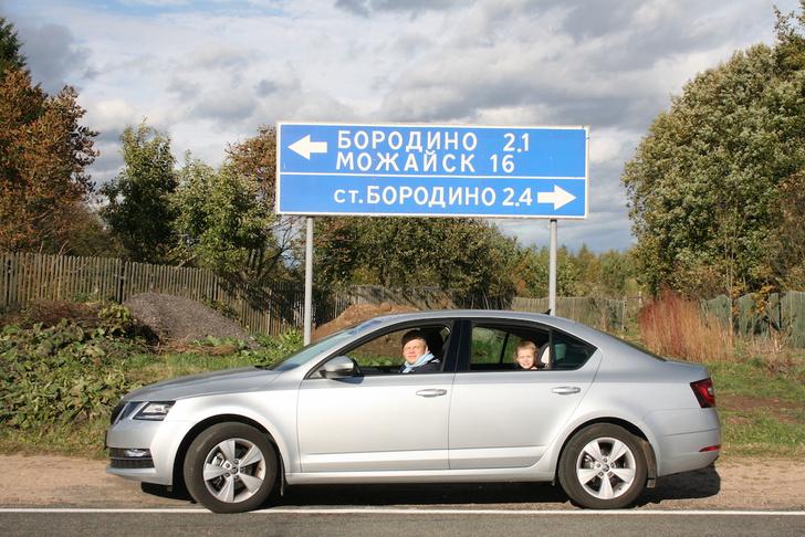 Фото №3 - Рецепт отличного уик-энда: семья, машина и поездка в Бородино