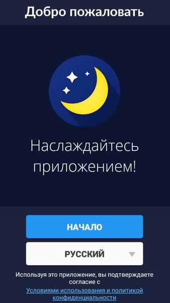 Фото №1 - Приложение дня, которое поможет тебе выспаться