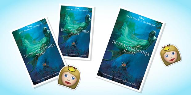 Фото №4 - 8 книг для настоящих принцесс