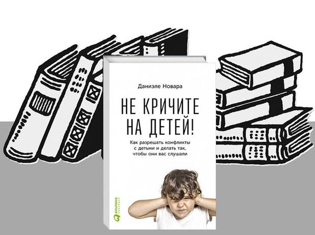 Фото №4 - 10 книг, которые нужно прочитать родителям, пока у детей каникулы