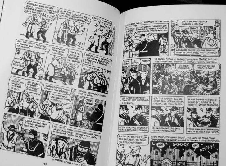 Фото №1 - 5 крутых комиксов не для детей, которые не читал наш министр культуры Владимир Мединский