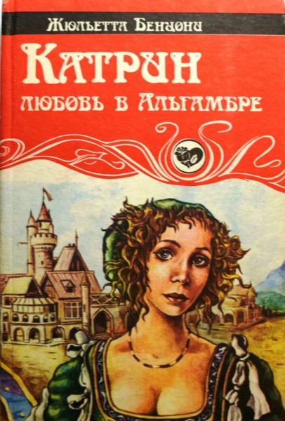 Фото №3 - «Марианна», «Катрин» и другие любовные эпопеи, которые женщины читали запоем