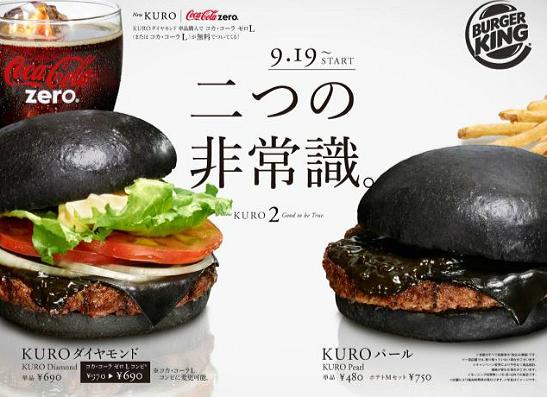 Фото №3 - В меню японского Burger King появился «черный» бургер