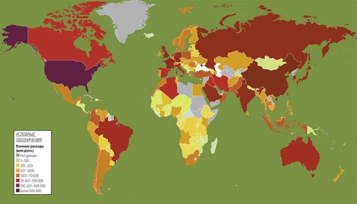Фото №2 - Картография: страны мира с самыми высокими военными расходами