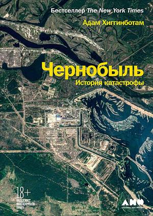 Фото №1 - Счет No904: отрывок из книги «Чернобыль: История катастрофы» Адама Хиггинботама