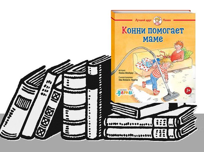 Фото №8 - 10 книг, которые нужно прочитать родителям, пока у детей каникулы