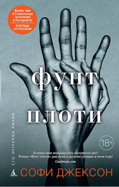 Фото №8 - Выбери книгу для отпуска и скачай ее бесплатно