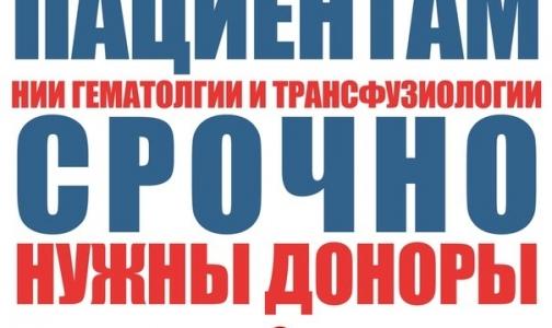 Фото №1 - Петербуржцам с тяжелыми заболеваниями крови катастрофически не хватает доноров