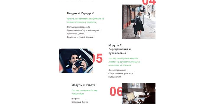 Фото №4 - Сайт дня: Бесплатная рассылка уроков бережного потребления