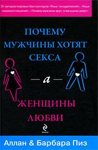 «Почему мужчины хотят секса, а женщины любви»