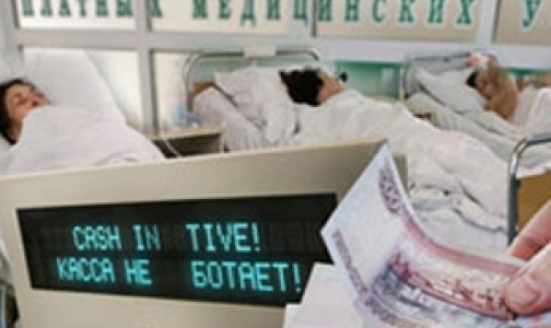 Фото №1 - Как частная медицина в России пострадает от нового порядка оказания платных услуг