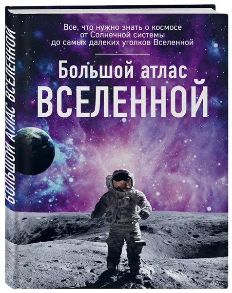 Фото №1 - Что почитать: 6 книг о космосе, от которых хочется летать
