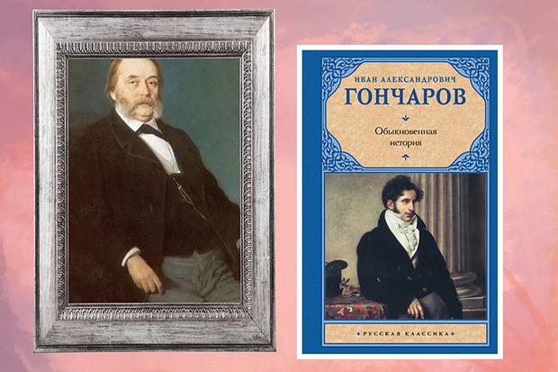 И. А. Гончаров «Обыкновенная история»