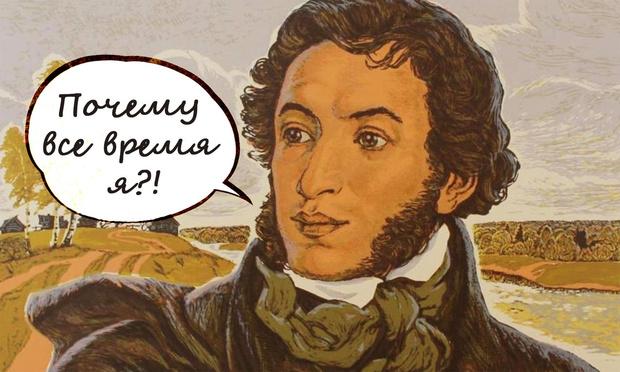 Фото №1 - Откуда и когда появилось выражение «А кто за тебя это будет делать? Пушкин?»