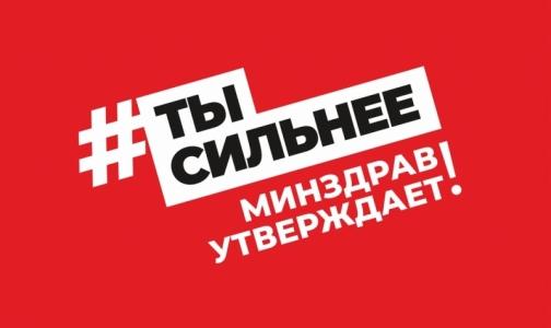 Фото №1 - Минздрав просит россиян рассказать, как стать сильнее