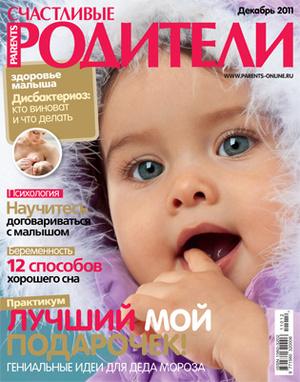 Фото №1 - «Счастливые родители» в декабре (2011)