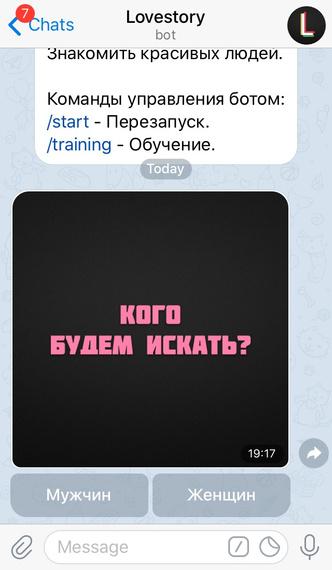 Фото №6 - 8 Telegram-ботов для тех, кому одиноко и хочется общения