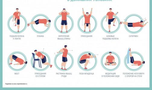 Фото №1 - Одобрено Роспотребнадзором: 12 незаменимых упражнений для домашней тренировки
