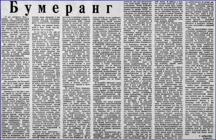 Фото №9 - Как главная советская газета освещала аварию на Чернобыльской АЭС